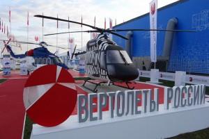Компания «Вертолеты России»